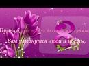 Сказочно красивое поздравление с 8 Марта! Музыкальная видео открытка.mp4