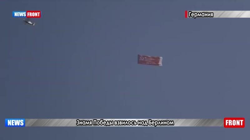 Знамя Победы взвилось над Берлином.
