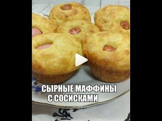 Сырные маффины с сосисками (ингредиенты указаны в описании видео)