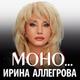 Ирина Аллегрова - Моно