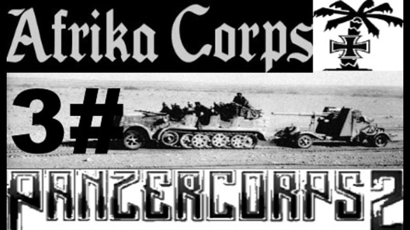 Panzer Corps 2 Deutsches Afrika Corps Battleaxe 1941 3