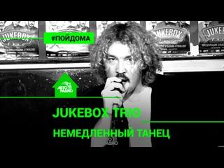 @Jukebox Trio - Немедленный Танец (проект Авторадио Пой Дома) LIVE