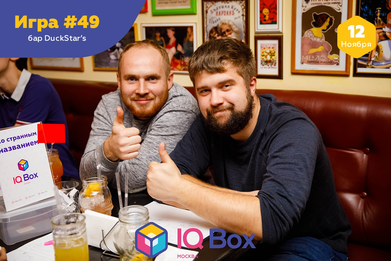 IQ Box Москва - Игра №49 - 12/11/19 (110 фото)