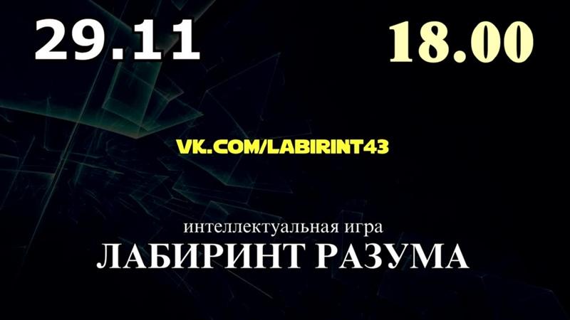 29 11 встречаемся на игре ТРЕТИЙ СЕЗОН ЛАБИРИНТ РАЗУМА