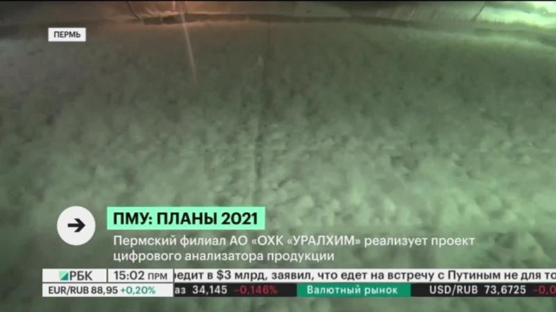 ПМУ планы 2021