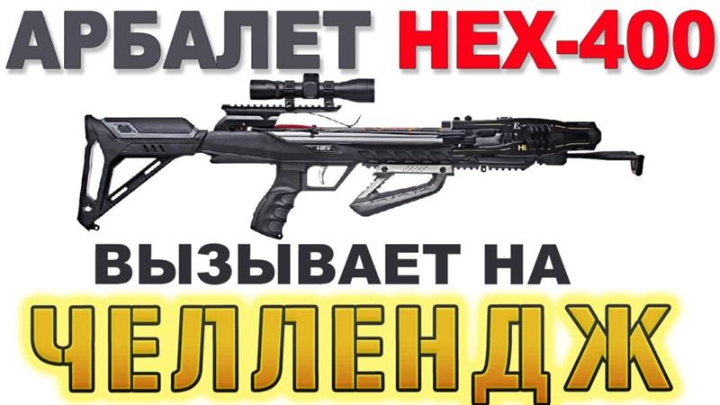 Арбалет HEX 400 вызывает на челлендж