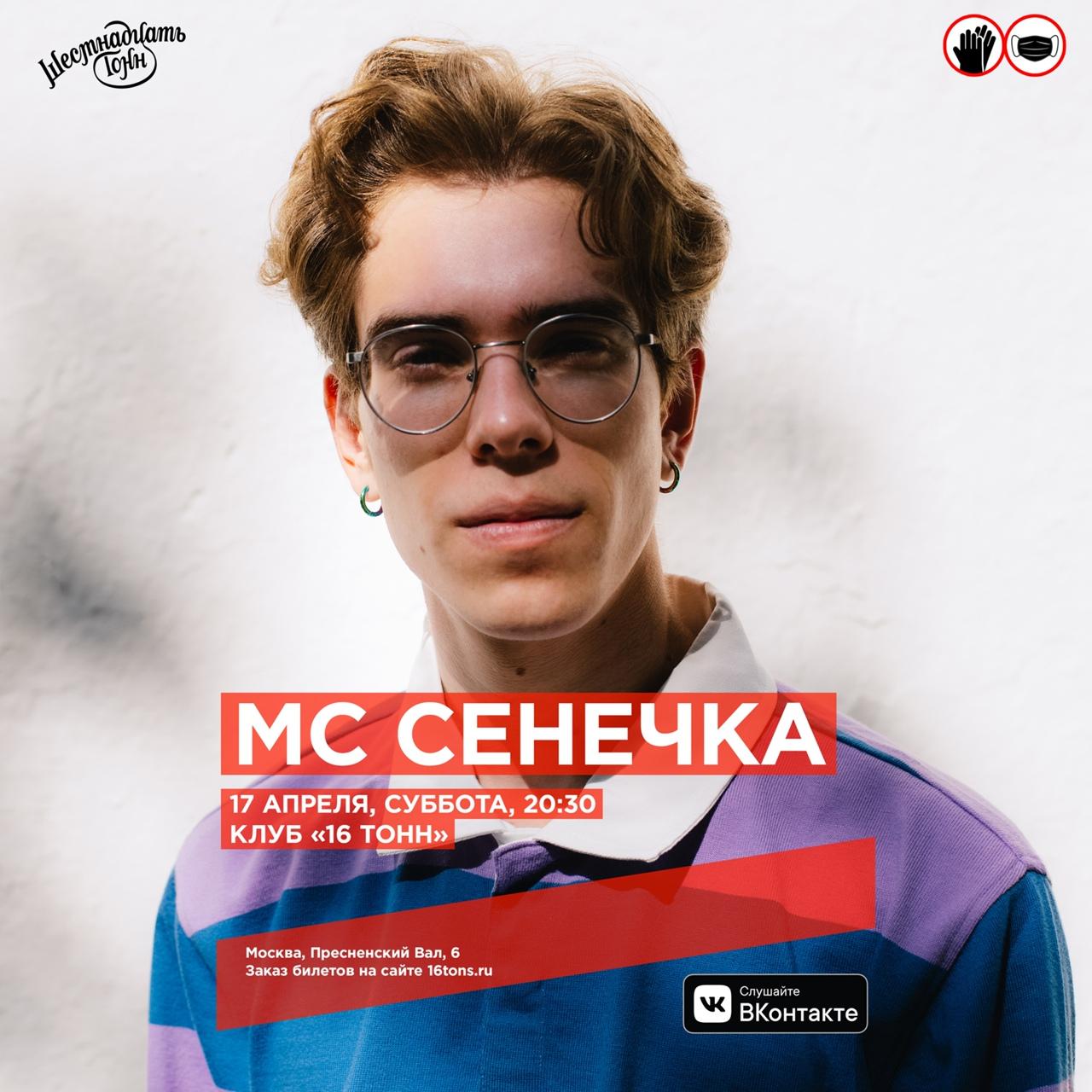 MC Сенечка