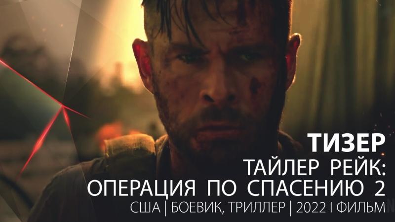 тизер Тайлер Рейк Операция по спасению 2 2022 субтитры на русском