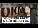 """""""Қазақ тіліндегі 100 кітап"""" жобасы тоқтатыла ма?"""