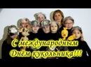 Танец кукол от Кукляндии Ямальский район