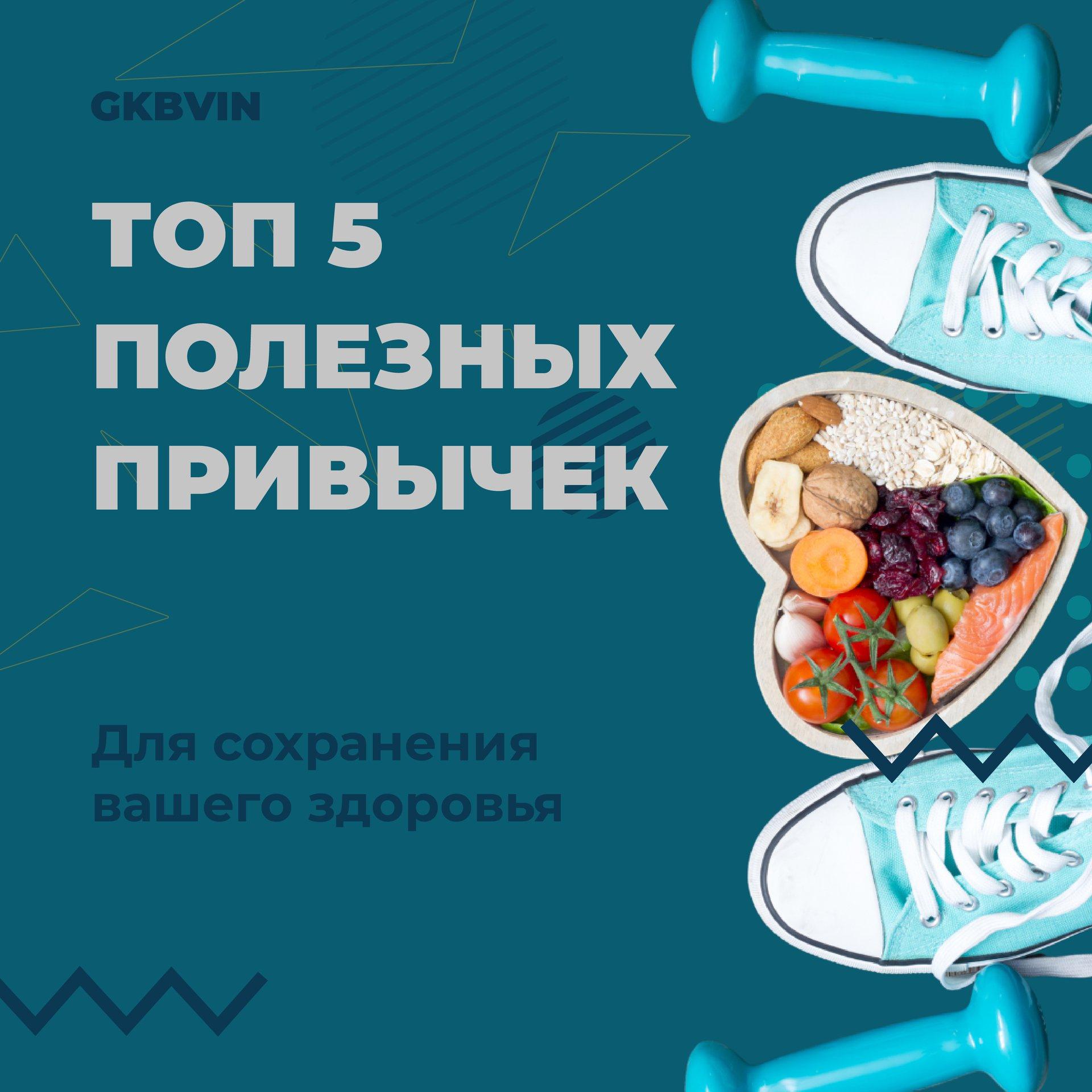 5 полезных привычек, которые позволят сохранить здоровье на долгие годы