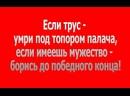 Если трус - умри под топором палача_320x240