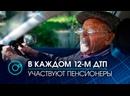 В Новосибирске каждое 12-е ДТП происходит с участием пенсионеров-дачников