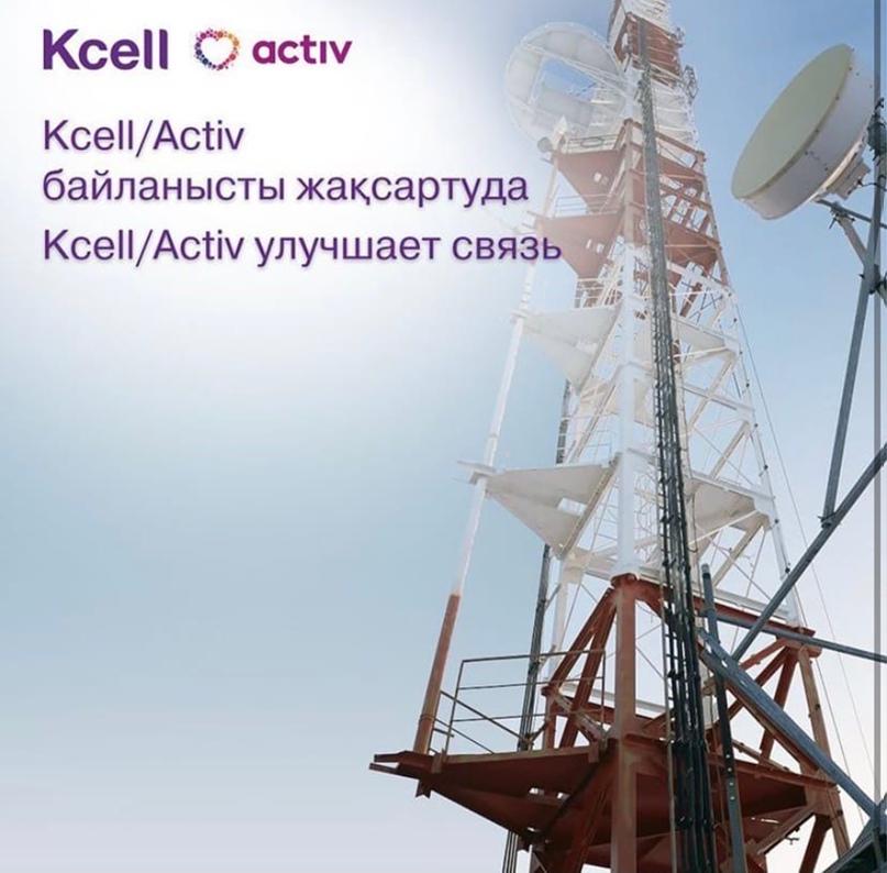 Бұл MOCN технологиясы аясында ұялы байланыс операторларының желілерін бірлесіп п...