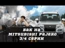 Алюминиевый топливный бак Mitsubishi Pajero 3,4 бензин на 88 литров