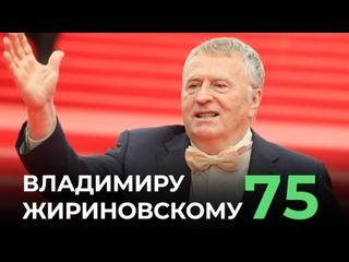 Владимиру Жириновскому — 75