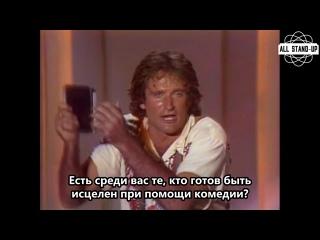 Robin Williams: Off the Wall / Робин Уильямс: Из ряда вон (1978) [AllStandUp | Субтитры]
