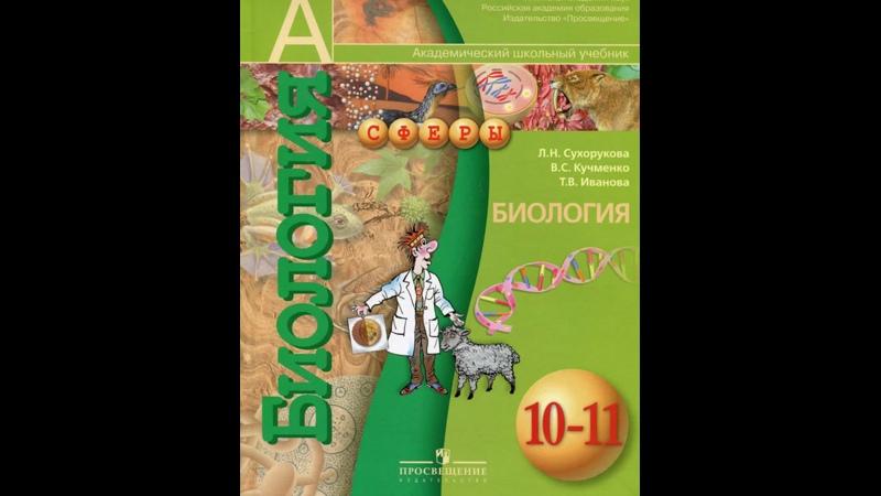 Биология Л Н Сухорукова 10 11к §38 Естественный отбор и его результаты
