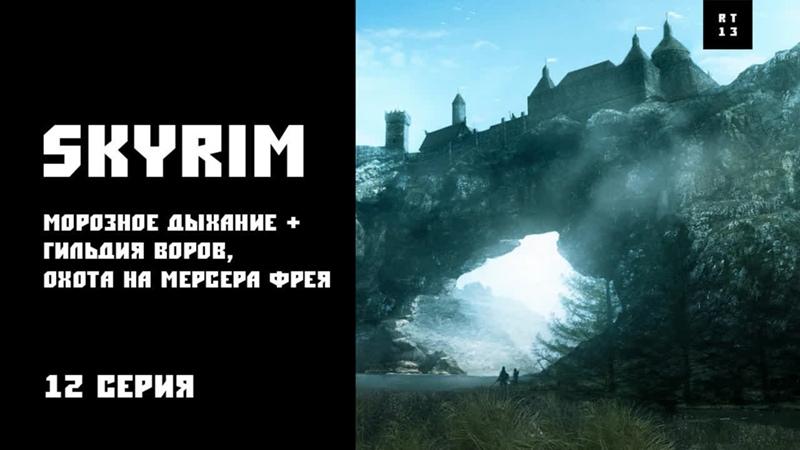 RT13 Skyrim 12 серия собираем крик Морозное дыхание и ловим Мерсера Фрея ну почти