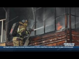 Крупный пожар в микрорайоне Первомайский: сгорела квартира и кровля, один человек в реанимации.