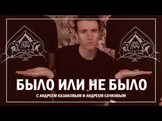 «Было или не было» с Андреем Казаковым и Андреем Сачковым