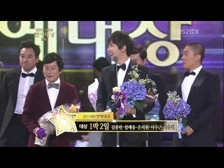 1N2D team members Win Daesang 2011 KBS Entertainment Awards [n2cfiMHGR5w]
