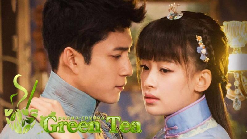 GREEN TEA Цвет ночи 24