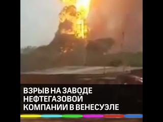 Взрыв на заводе нефтегазовой компании в Венесуэле