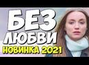 Бeз Любвu 2021 1,2,3,4 серия из 4 HD Мелодрама . Новинка