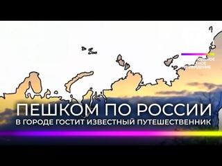 По России и в Великий Новгород пешком: интервью с путешественником