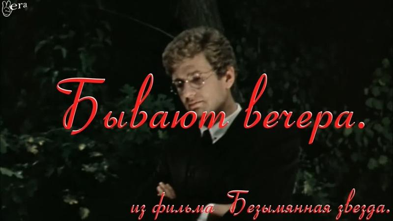 Бывают вечера фильм Безымянная звезда Игорь Костолевский Анастасия Вертинская