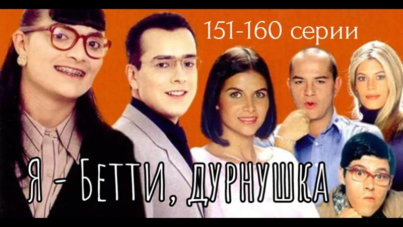 Я Бетти дурнушка 151 160 серии из 169 драма мелодрама комедия Колумбия 1999 2001