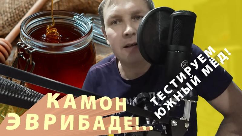 Ешь мёд Эврибаде познавательно