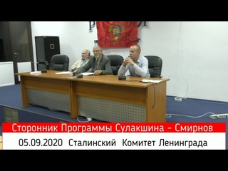 . Заседание Сталинского Комитета Ленинграда.