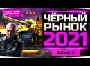 Jove WG МЕНЯЮТ ЛОТЫ — ЖДЁМ ЗОЛОТОЙ ТТ10 ● ЧЕРНЫЙ РЫНОК 2021 — ДЕНЬ 3