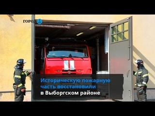 «Успехов, удачи и сухих рукавов»: на севере Петербурга открыли новую пожарную часть