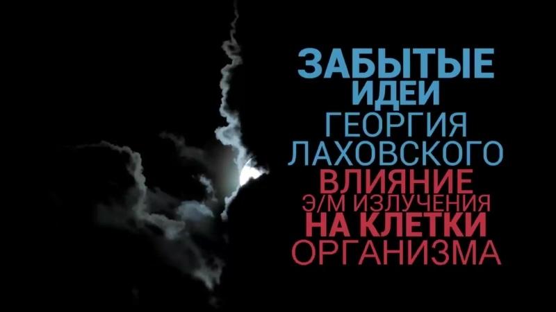 Георгий Лаховский Тлетворное влияние луны на природу универсум на словацком vesmír