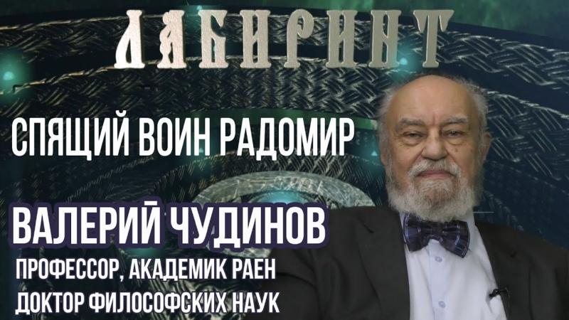 НУМЕРОЛОГИЯ ЛАБИРИНТ Спящий воин Радомир В А Чудинов