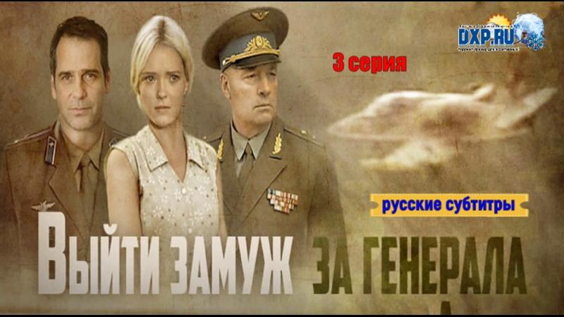 Выйти замуж за генерала 3серия из4 2011 Россия мелодрама субтитры