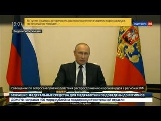 Путин очень жёстко поставил на место тех, кто отрицает коронавирус и самоизоляцию!!