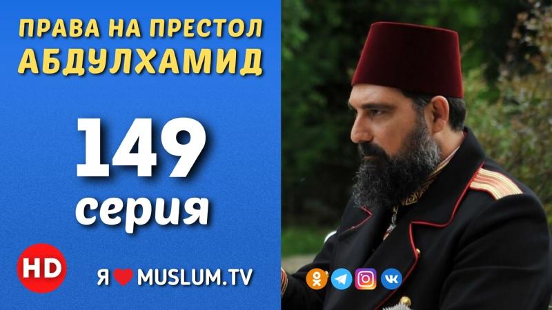 Права на престол Абдулхамид. 149 серия 5 сезона.