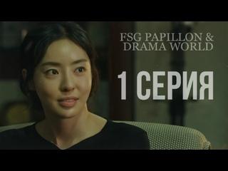 Papillon & Drama World : The Beginning | Л.У.К.А: Начало -  1/12 (рус.саб)