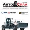 Журнал о грузовиках и спецтехнике «Автосила»