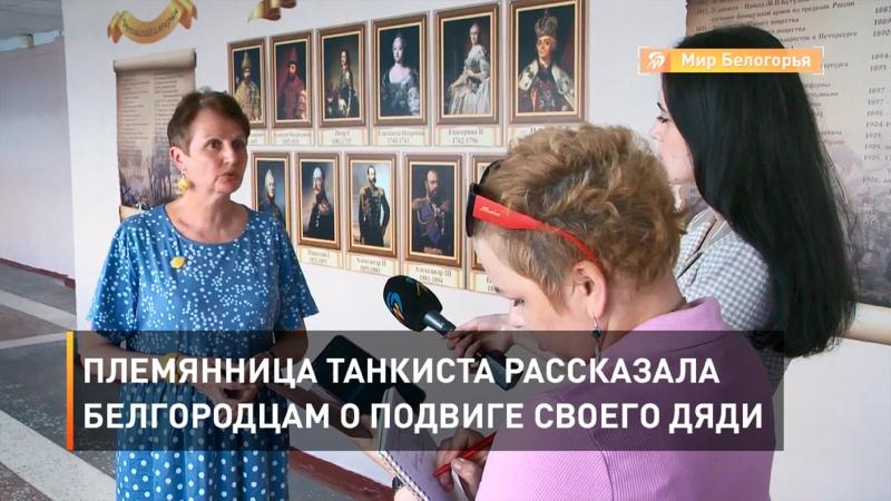 Племянница танкиста рассказала белгородцам о подвиге своего дяди