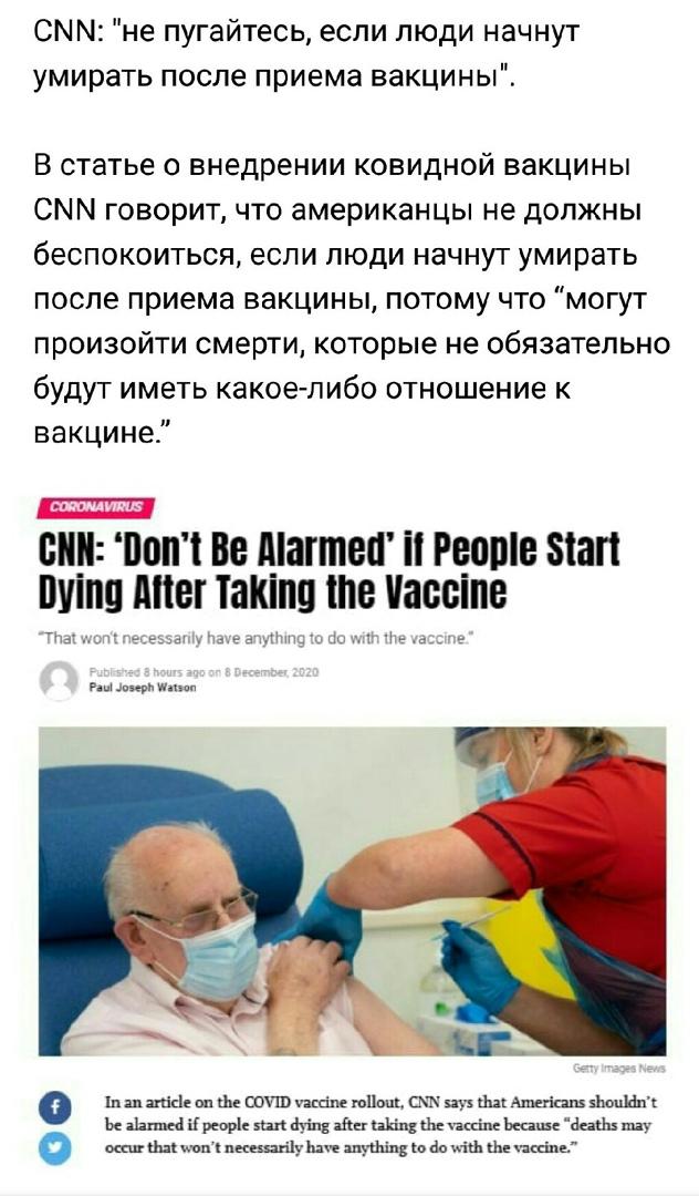 Вакцины смерти и последствия от них!  Хочешь жить - откажись от 46784
