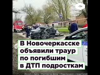 В Новочеркасске объявили траур по погибшим в ДТП подросткам I ROMB
