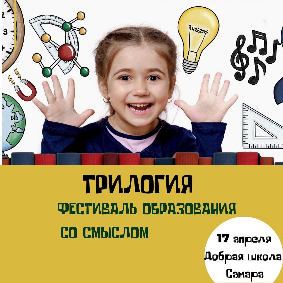 """Афиша Самара Фестиваль образования со смыслом """"Трилогия 2021"""""""