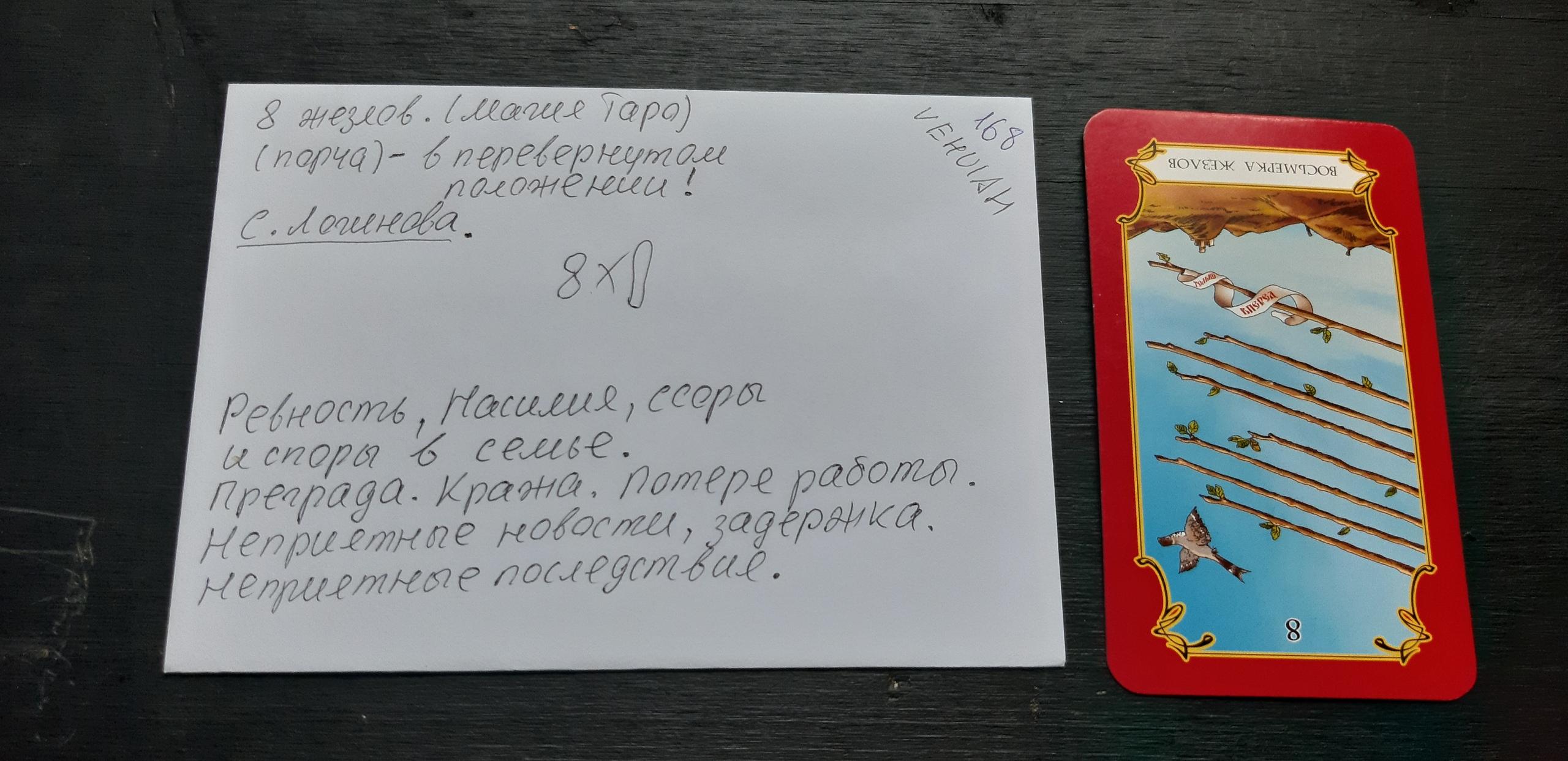 Конверты с магическими программами от Елены Руденко. Ставы, символы, руническая магия.  - Страница 4 SlXpWtnL360
