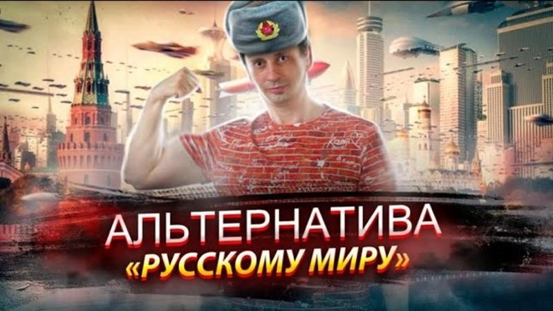 19 10 2021 Альтернатива Русскому миру Как России вернуть Украину Беларусь и средний запад Великоросс