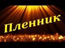 Винник Олег - Пленник
